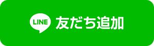 """""""LINE友だち追加"""""""